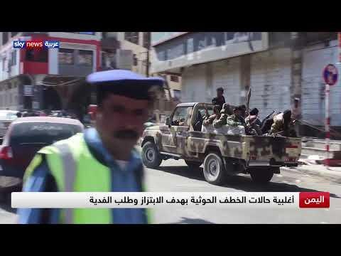 حملات خطف حوثية تستهدف عشرات المدنيين في ذمار وصنعاء  - نشر قبل 2 ساعة