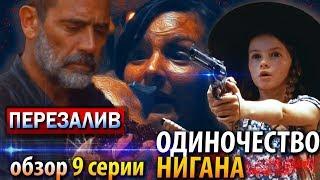 Ходячие мертвецы 9 сезон 9 серия - ОДИНОЧЕСТВО НИГАНА - Обзор серии ПЕРЕЗАЛИВ