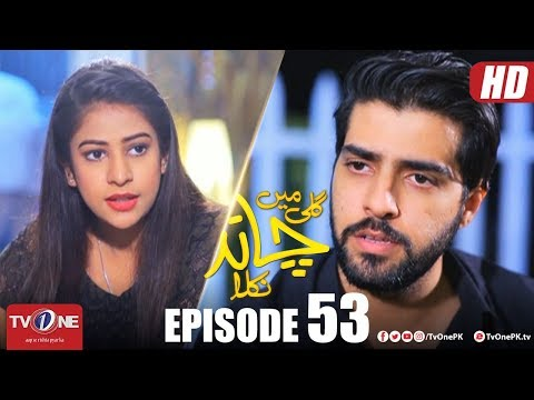 Gali Mein Chand Nikla | Episode 53 | TV One Drama | 27 March 2018