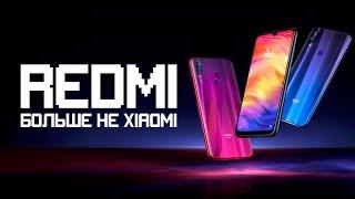 Почему Xiaomi выделила Redmi в отдельный бренд?