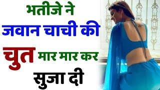Hindi kahaniya - चाची और भतीजे की कहानी - bast story #hindikahaniya - total kahaniyan