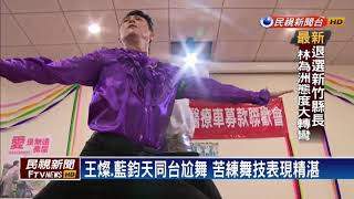 醫療偶像劇邁入第300集 演員同台尬國標舞-民視新聞 thumbnail