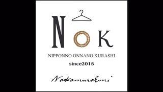 NakamuraEmi|NOKグッズ紹介『七夕限定 五色の小さなお財布 』~七夕はここで。2019~