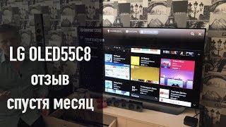 LG OLED55C8 отзыв спустя месяц