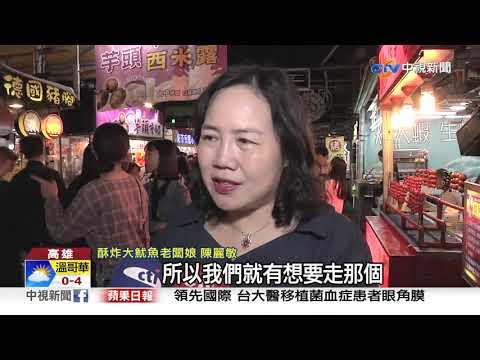 韓流帶進人潮 瑞豐夜市生意回春增2成│中視新聞 20190222
