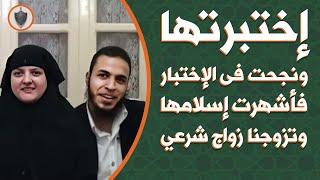كريستين عوض تتحدي أهلها وتتزوج مسلم وتشهر إسلامها