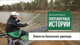 видео Болонская удочка » Сайт о рыбалке для начинающих