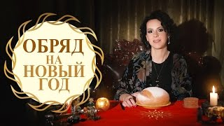 Обряд на Новый Год от Светланы Раевской (16+)