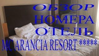 Турция 2019. Отель  MC ARANCIA RESORT 5*.Обзор номера.