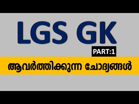 Kerala PSC LGS GK Repeated Questions and Expiation |  PSC 2018 last grade questions and answers