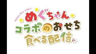 めぐちゃんコラボのおせち食べる配信 【#オムニ7】