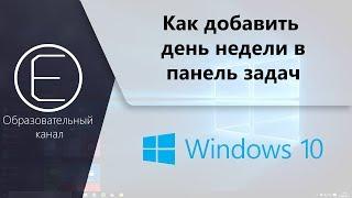 Как добавить день недели в панель задач Windows?