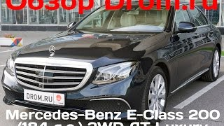 Mercedes-Benz E-Class 200 2016 (184 л.с.) 2WD AT Luxury - видеообзор