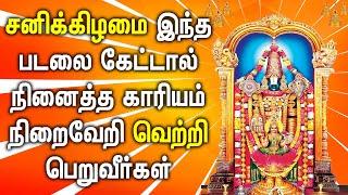 TIRUPATI BALAJI WILL ACCOMPLISH YOUR DESIRE | Perumal Tamil Devotional Songs | Best Perumal Padalgal