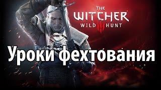 The Witcher 3: Wild Hunt - Уроки фехтования