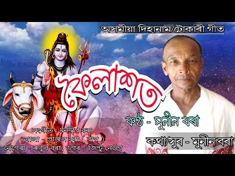 Koilakhot Assamese Latest Bhakti Song by Munin Bora || Music By Mondeep Bora