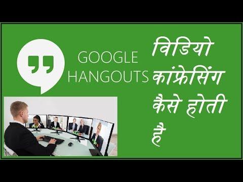 विडियो कांफ्रेंसिंग या विडियो कॉल कैसे करते है   Google Hangout For Video Conferencing