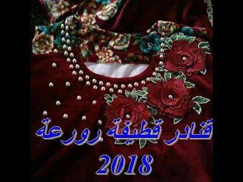 قنادر قطيفة عراسي شيك و روعة لاتفوتكم Gnader Katifa 2018