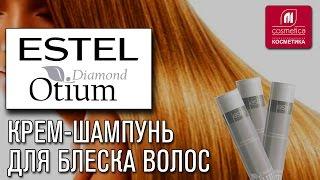 Крем-шампунь Estel Otium Diamond для гладкости и блеска волос. Обзор косметики для волос