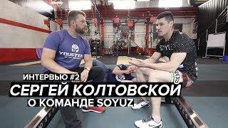 Интервью с топ-атлетами России | Сергей Колтовской | CrossFit Regionals 2018 | YOUSTEEL | Часть 2