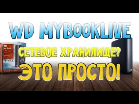 WD Mybooklive восстановление настройка сборка-разборка / Debricking Disassemble Setup