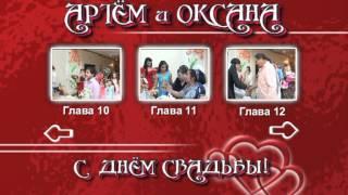 свадьба артема и оксаны омск 1