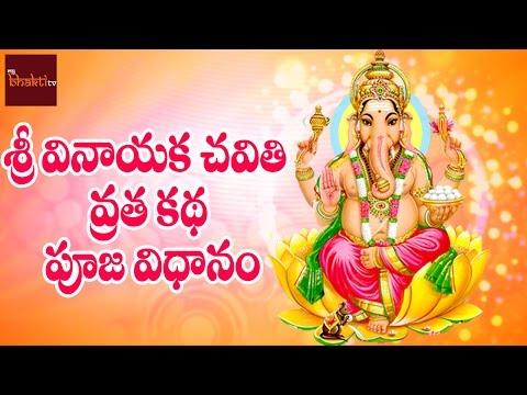 Sri Vinayaka Chavithi Vratha Kadha and  Pooja Vidhanam || Telugu Devotional Songs || MyBhaktitv