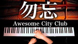 勿忘【花束みたいな恋をした】Awesome City Club - 耳コピピアノカバー】Piano cover - CANACANA