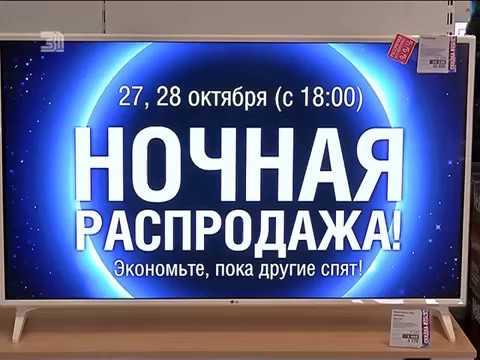 """""""Ночная распродажа"""". Где в Челябинске купить технику со скидками?"""