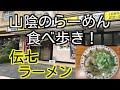 山陰のらーめん食べ歩き! 島根県松江市 伝七ラーメン
