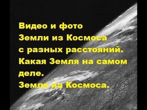 Видео и фото Земли из Космоса с разных расстояний. Какая Земля на самом деле. Земля из Космоса.