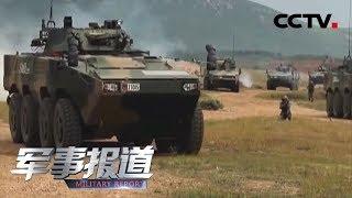 《军事报道》 20190513| CCTV军事