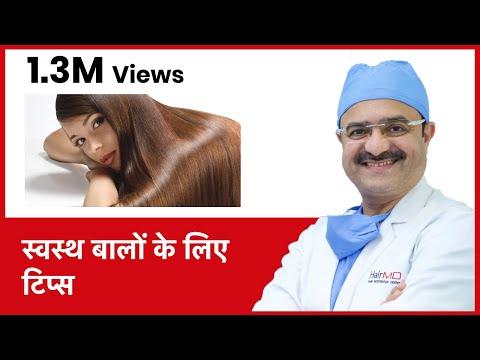 Tips for Healthy Hair (स्वस्थ बालों के लिए टिप्स) | HairMD, Pune | (In HINDI)