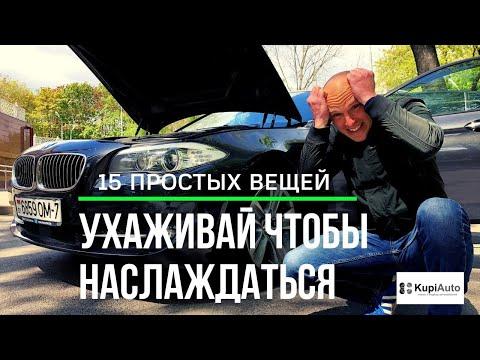 Как не потерять надёжность с годами и километрами на BMW. Цена владения BMW F10