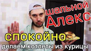 Шальной Алекс учит готовить котлеты из курицы с болгарским перцем. Раздвоение личности.