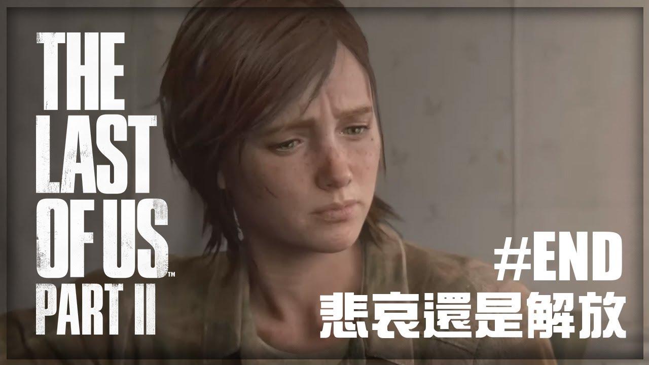 《The Last of Us Part II》最後生還者 第II章   #20 END結果 悲哀還是解放   1080P畫質 無旁白 攻略流程