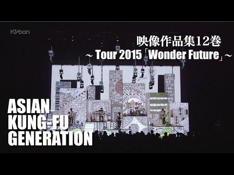 ASIAN KUNG-FU GENERATION 映像作品集12巻 〜Tour 2015「Wonder Future」〜 (Trailer)