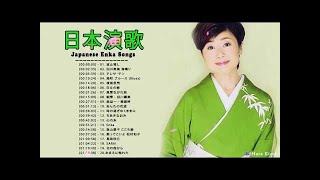 日本演歌 の名曲 メドレー ♪♪日本の演歌はメドレー ♪♪  20 Best Japanese Enka Songs