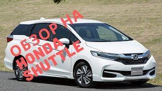 Обзор на автомобиль Honda Suttle 2016 года! Авто из Японии!