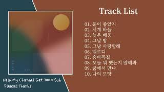 [전곡모음/FULL ALBUM] 권진아 - 나의 모양 |  KWON JIN AH – SHAPE OF ME