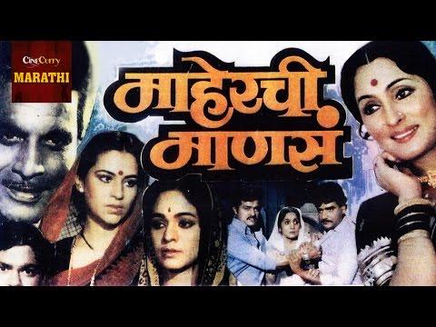 Maherchi Manse 1984 | Marathi Full Movie  | Asha Kale, Ramesh Bhatkar | Marathi Family Movies