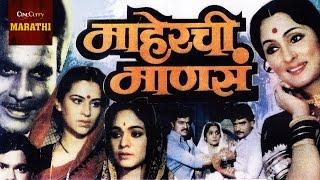 Maherchi Manse - Full Movie (1984) | Asha Kale, Ramesh Bhatkar | Marathi Drama