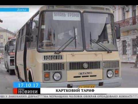 ТРК ВіККА: В Умані пільговий проїзд у маршрутках для пенсіонерів хочуть обмежити