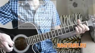 """Простая песня под гитару! С. Есенин - """"Заметался пожар голубой"""". Аккорды"""