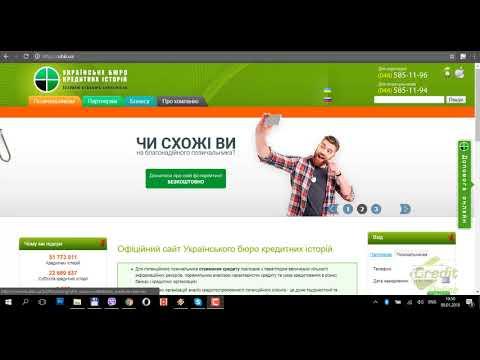 Как проверить кредитную историю в УБКИ - Credits-Online.com.ua