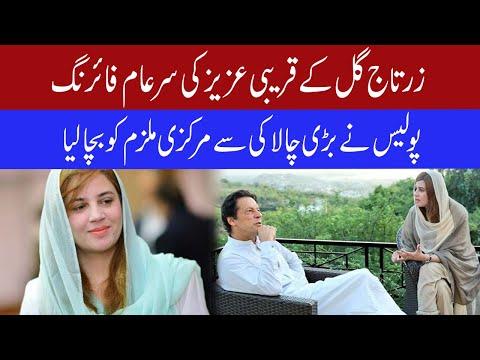 Zartaj Gul's close relative involves in firing case