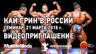 Кай Грин в России, Семинар 21 марта 2015 г. Приглашение / Kai Greene in Russia(, 2014-12-31T12:07:05.000Z)