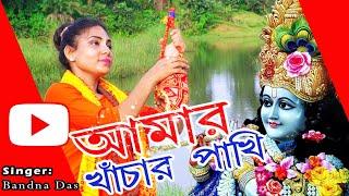 Amar Khachar Pakhi | Ae Hari Naam Jabe Shesher Dine | Bandna Das | Bimal Sahish | Baul Gaan