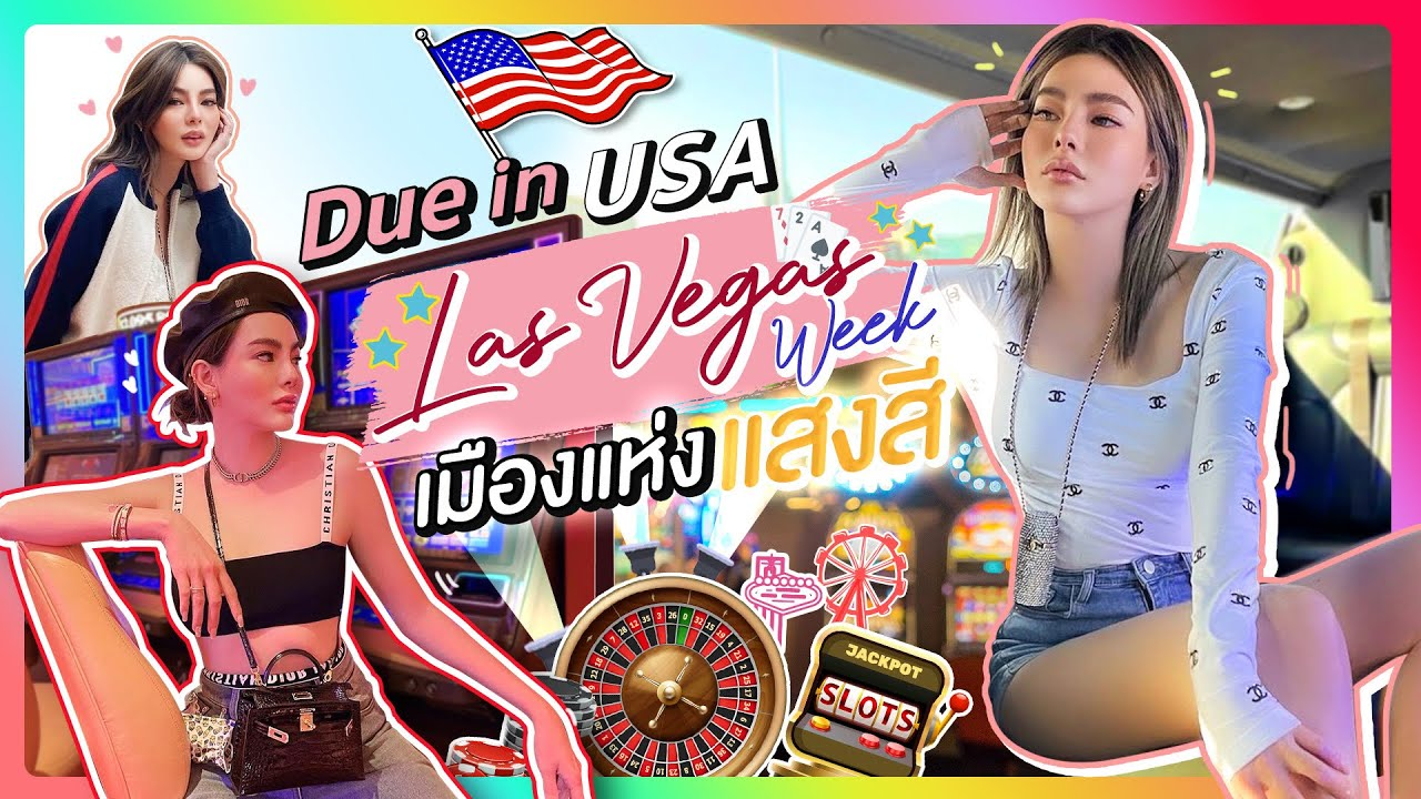 Due In USA : Las Vegas เมืองเเห่งสีสัน! | Due Arisara EP.20 [ENG CC]