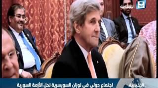 اجتماع دولي في لوزان السويسرية لحل الأزمة السورية